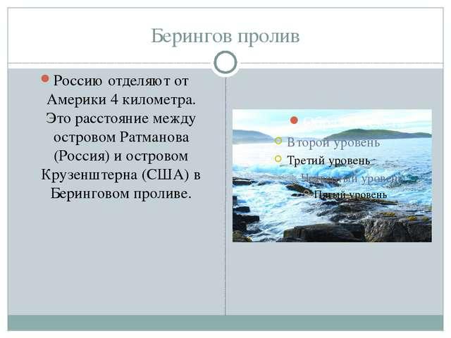 Берингов пролив Россию отделяют от Америки 4 километра. Это расстояние между...