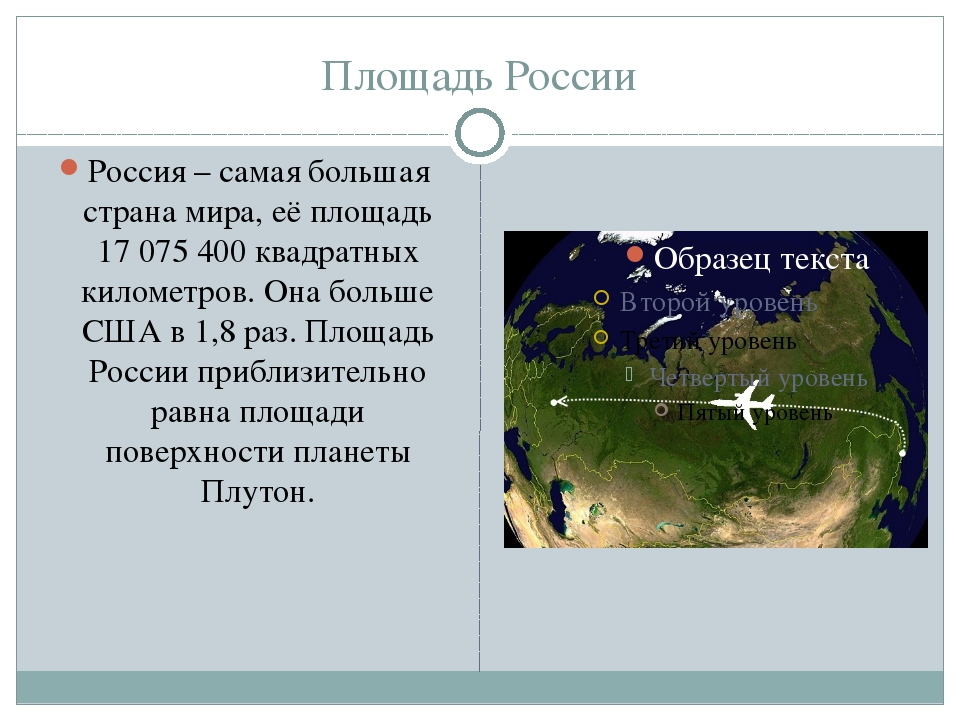 Площадь России Россия – самая большая страна мира, её площадь 17 075 400 квад...