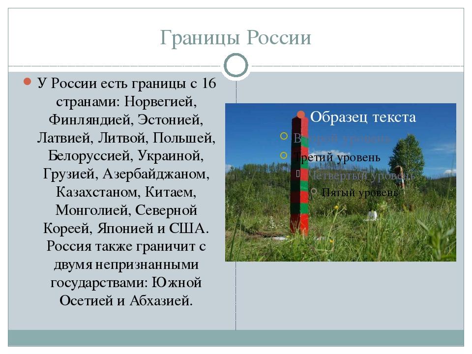 Границы России У России есть границы с 16 странами: Норвегией, Финляндией, Эс...