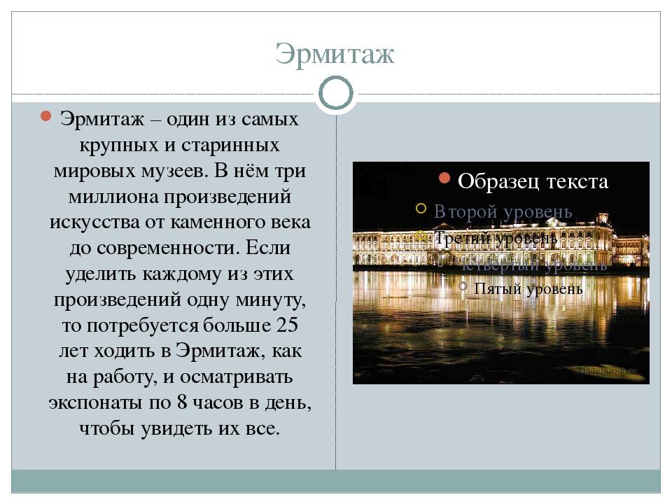 Эрмитаж Эрмитаж – один из самых крупных и старинных мировых музеев. В нём три...