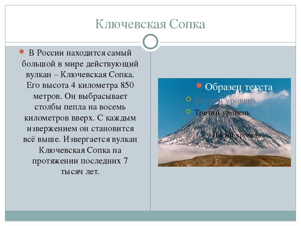Ключевская Сопка В России находится самый большой в мире действующий вулкан –...