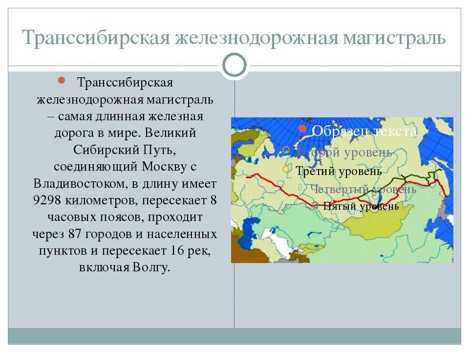 Транссибирская железнодорожная магистраль Транссибирская железнодорожная маги...