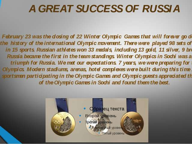 A GREAT SUCCESS OF RUSSIA February 23 was the closing of 22 Winter Olympic Ga...