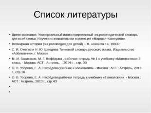Список литературы Древо познания. Универсальный иллюстрированный энциклопедич