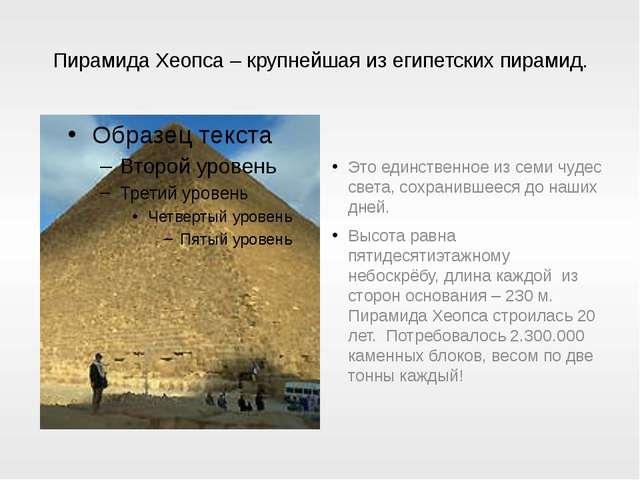 Пирамида Хеопса – крупнейшая из египетских пирамид. Это единственное из семи...