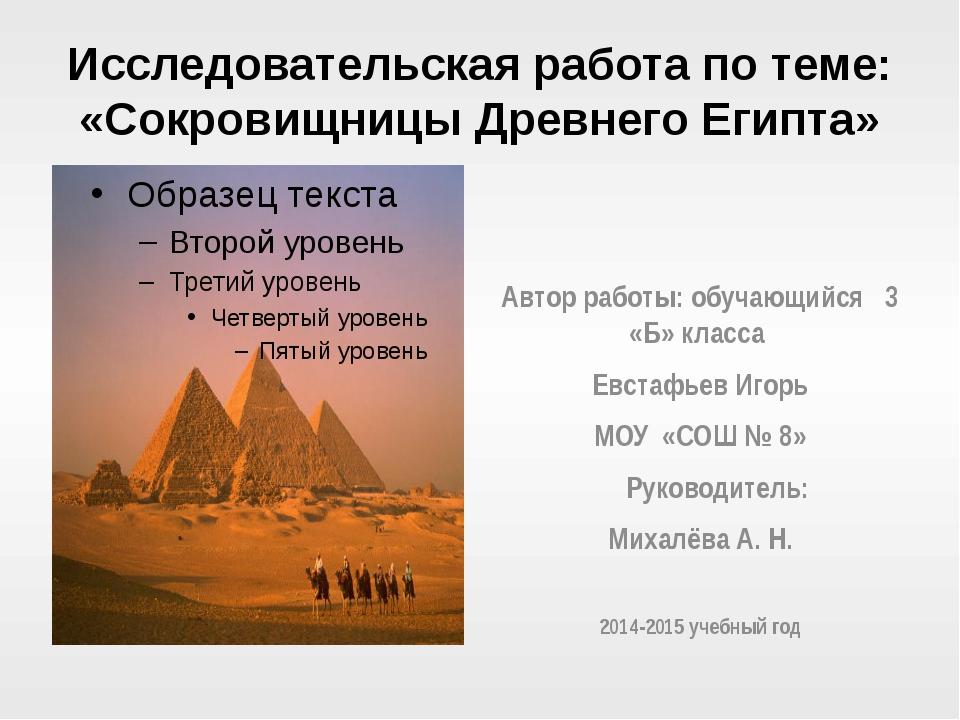 Исследовательская работа по теме: «Сокровищницы Древнего Египта» Автор работы...