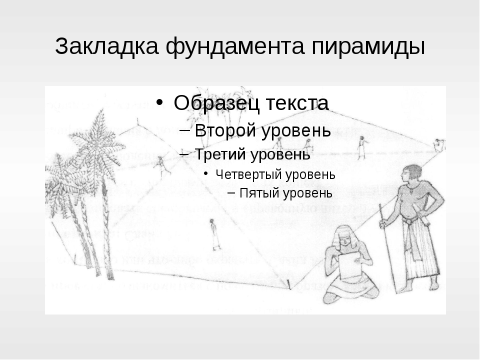 Закладка фундамента пирамиды