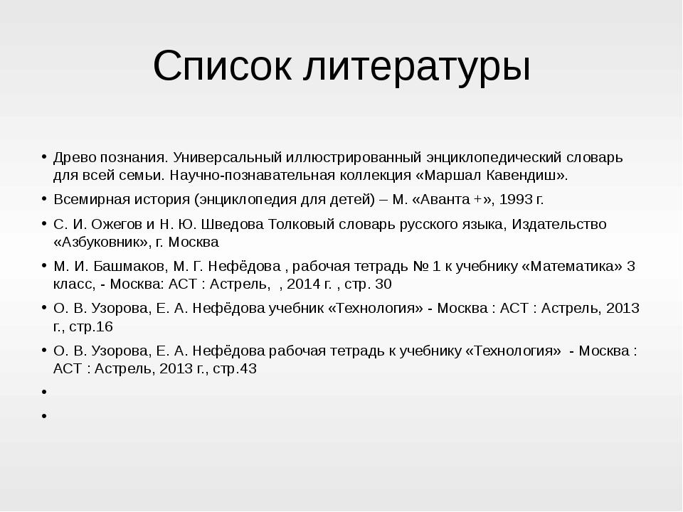 Список литературы Древо познания. Универсальный иллюстрированный энциклопедич...