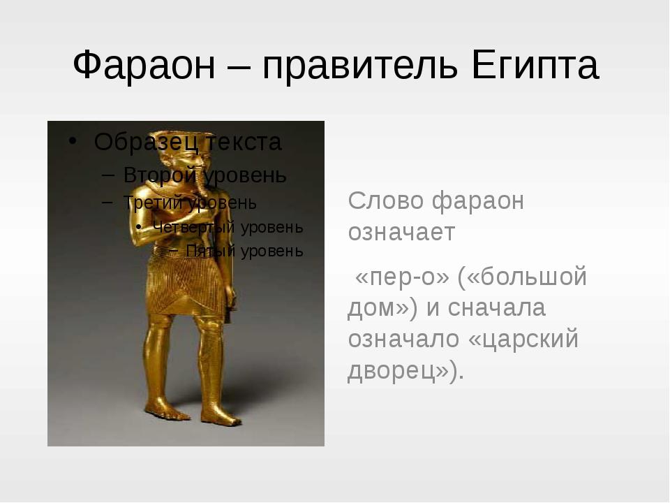 Фараон – правитель Египта Слово фараон означает «пер-о» («большой дом») и сна...