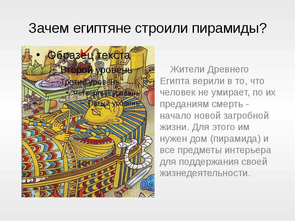 Зачем египтяне строили пирамиды? Жители Древнего Египта верили в то, что чело...