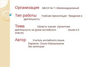 """Организация  МБОУ № 7 г.Железнодорожный Тип работы Учебная презентация """"Вве"""