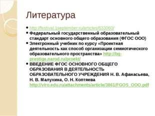 Литература http://festival.1september.ru/articles/633060/ Федеральный государ