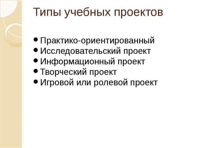 Типы учебных проектов Практико-ориентированный Исследовательский проект Инфор...