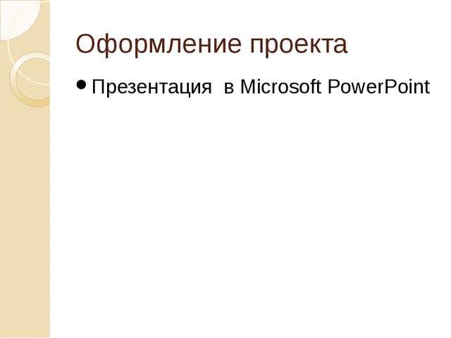 Оформление проекта Презентация в Microsoft PowerPoint