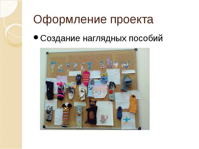 Оформление проекта Создание наглядных пособий