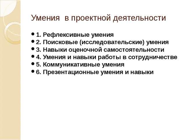 Умения в проектной деятельности 1. Рефлексивные умения 2. Поисковые (исследов...