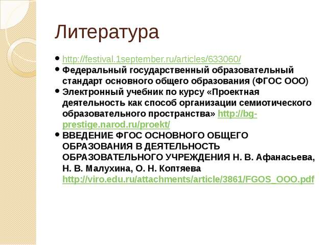 Литература http://festival.1september.ru/articles/633060/ Федеральный государ...