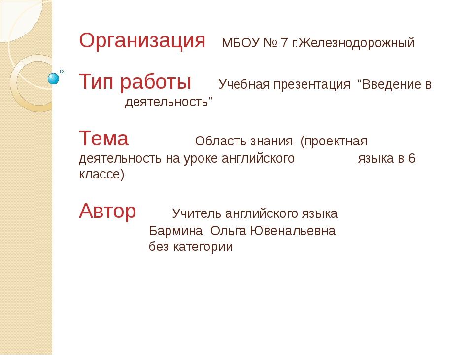 """Организация  МБОУ № 7 г.Железнодорожный Тип работы Учебная презентация """"Вве..."""
