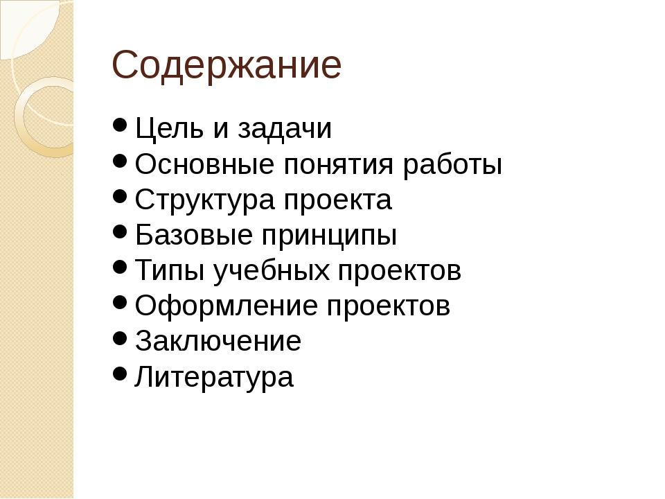 Содержание Цель и задачи Основные понятия работы Структура проекта Базовые пр...