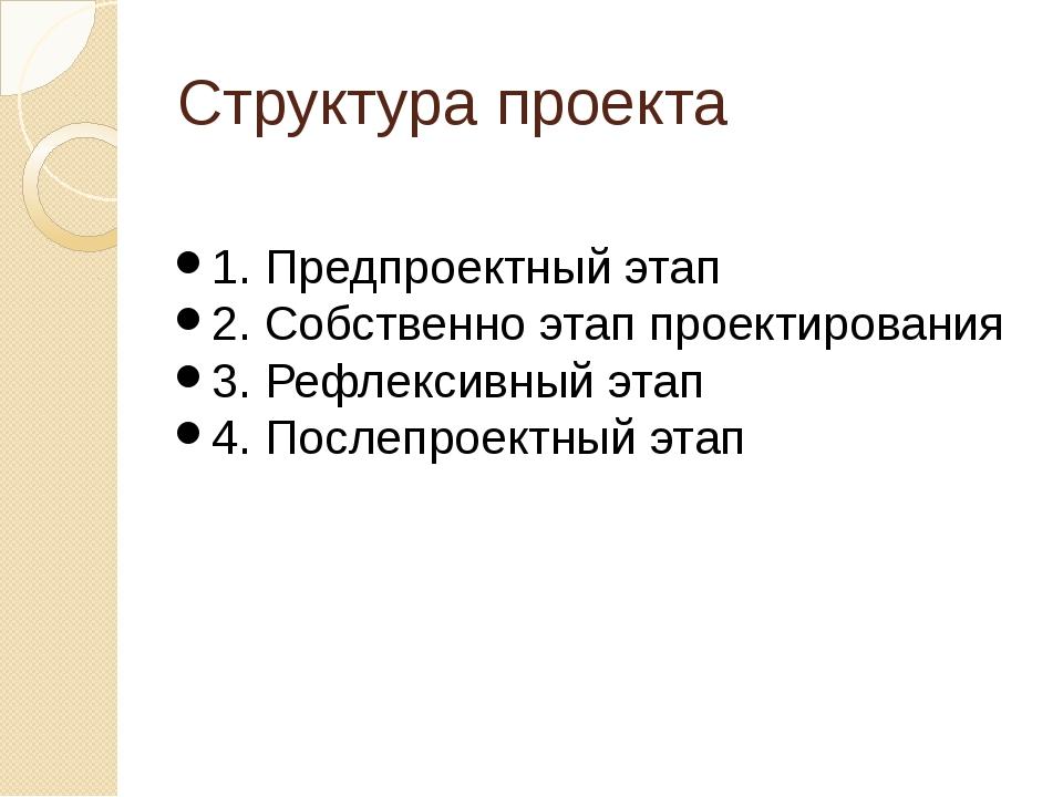 Структура проекта 1. Предпроектный этап 2. Собственно этап проектирования 3....