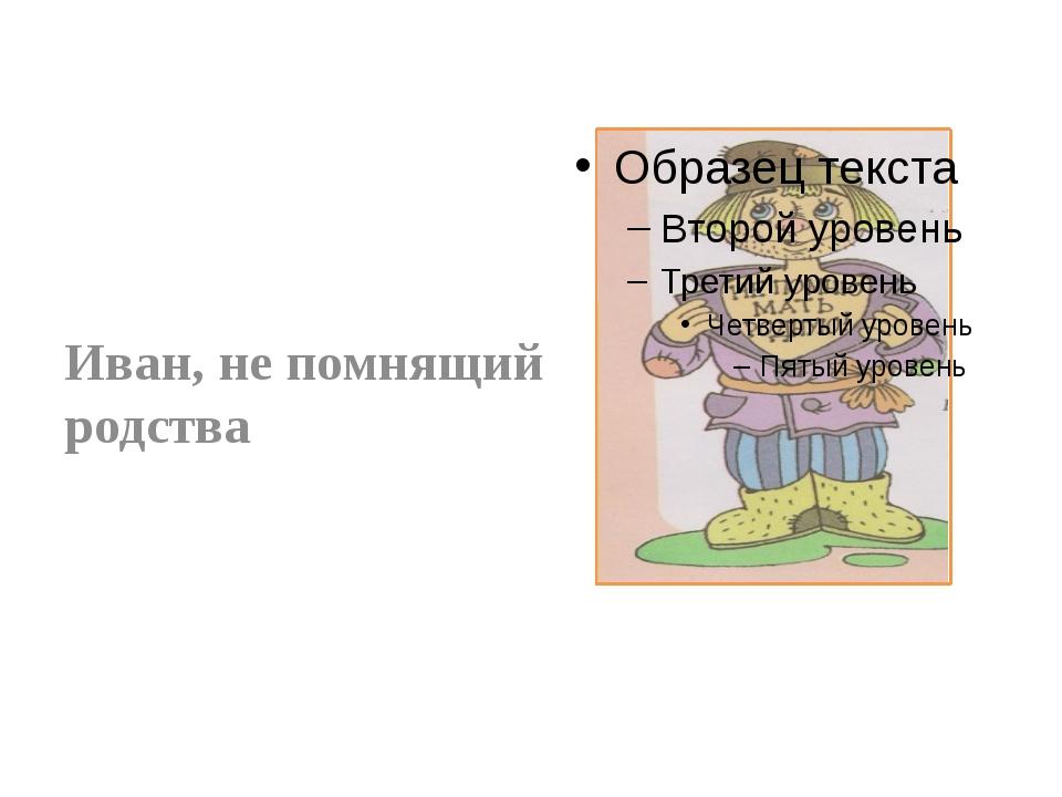 Иван, не помнящий родства