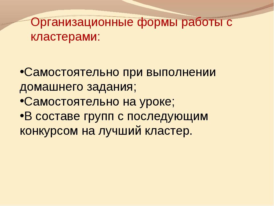 Самостоятельно при выполнении домашнего задания; Самостоятельно на уроке; В с...