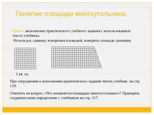 Понятие площади многоугольника. 1 кв. ед Используя, единицу измерения площаде