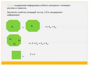 Прием: кодирование информации учебного материала с помощью рисунка и символов