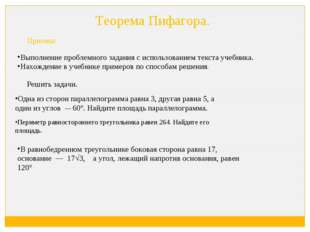 Выполнение проблемного задания с использованием текста учебника. Нахождение