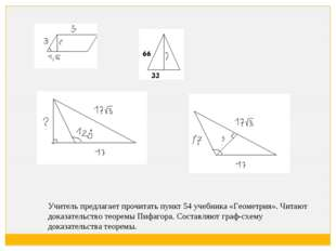 Учитель предлагает прочитать пункт 54 учебника «Геометрия». Читают доказатель