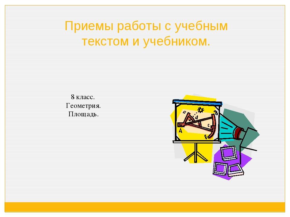 Приемы работы с учебным текстом и учебником. 8 класс. Геометрия. Площадь.