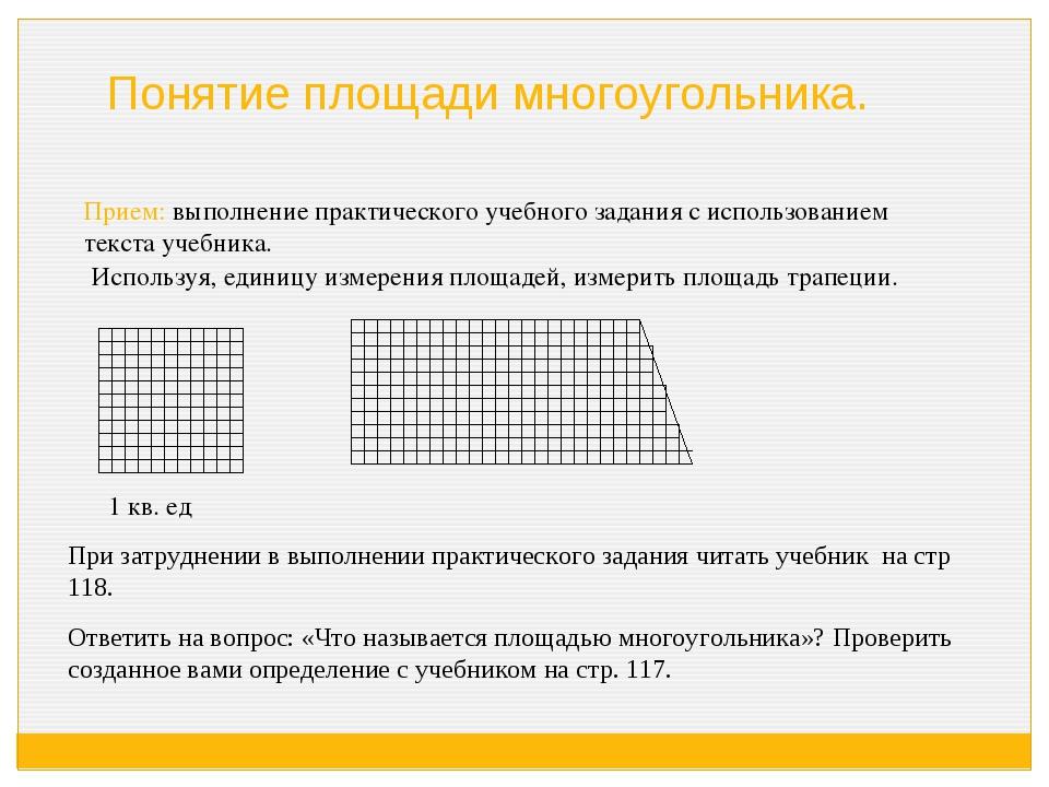 Понятие площади многоугольника. 1 кв. ед Используя, единицу измерения площаде...