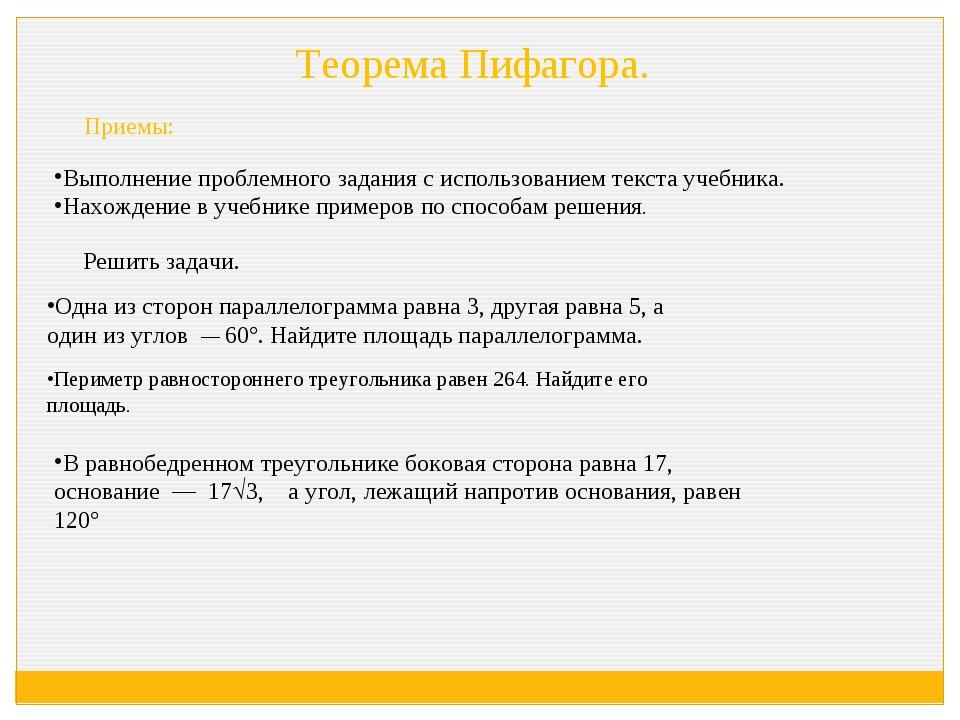 Выполнение проблемного задания с использованием текста учебника. Нахождение...