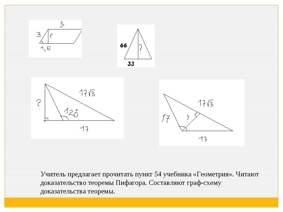 Учитель предлагает прочитать пункт 54 учебника «Геометрия». Читают доказатель...
