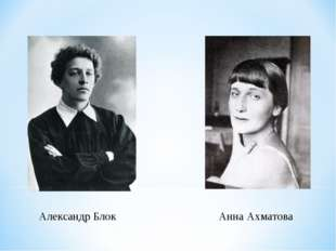 Анна Ахматова Александр Блок