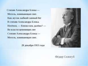 Фёдор Сологуб Стихия Александра Блока — Метель, взвивающая снег. Как жуток з