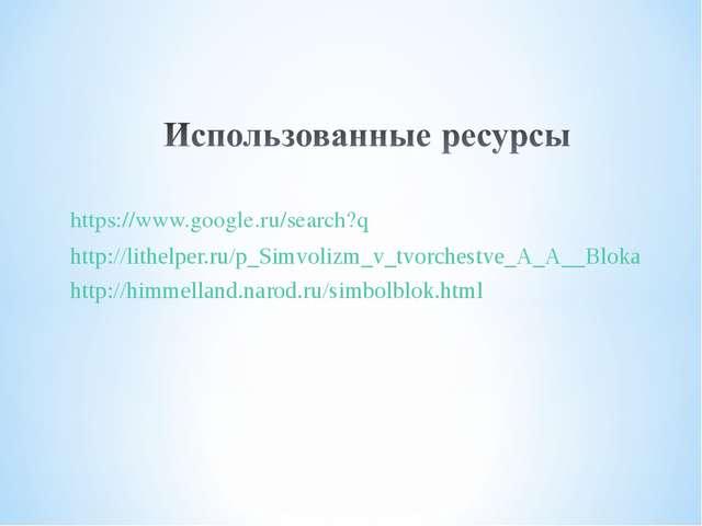 https://www.google.ru/search?q http://lithelper.ru/p_Simvolizm_v_tvorchestve_...