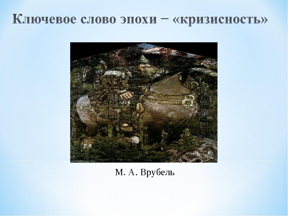 М. А. Врубель