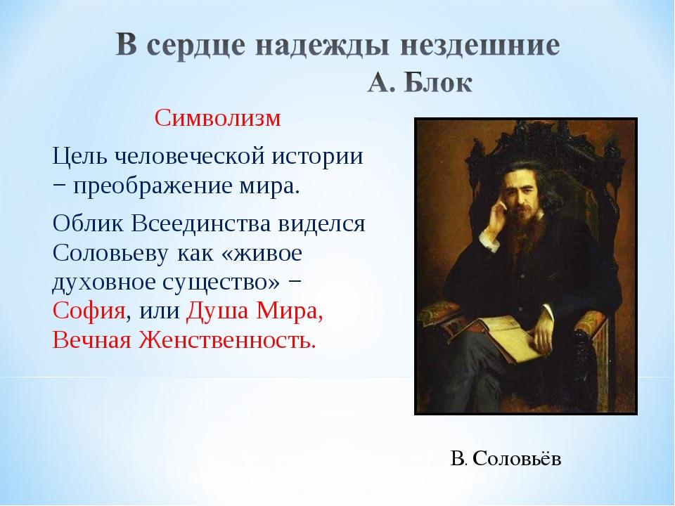 Символизм Цель человеческой истории − преображение мира. Облик Всеединства ви...