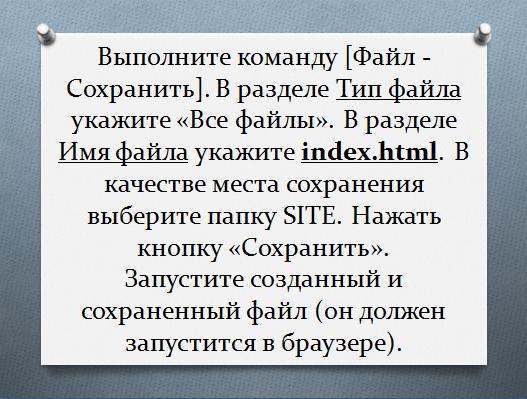 первое знакомство с тэгами html