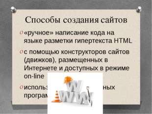 Способы создания сайтов «ручное» написание кода на языке разметки гипертекста
