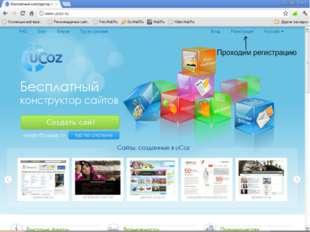 Конструктор сайтов – это система услуг, позволяющая пользователям создавать с