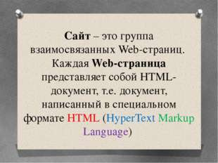 Сайт – это группа взаимосвязанных Web-страниц. Каждая Web-страница представля
