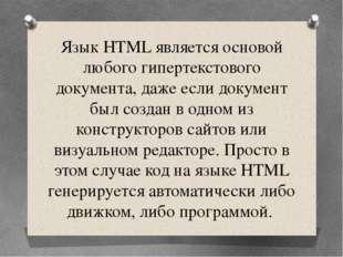 Язык HTML является основой любого гипертекстового документа, даже если докуме