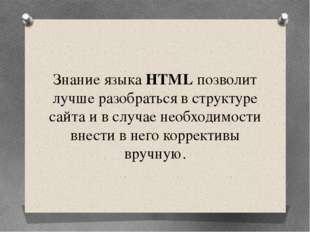 Знание языка HTML позволит лучше разобраться в структуре сайта и в случае нео