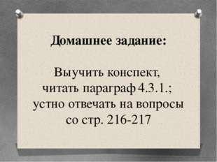 Домашнее задание: Выучить конспект, читать параграф 4.3.1.; устно отвечать на