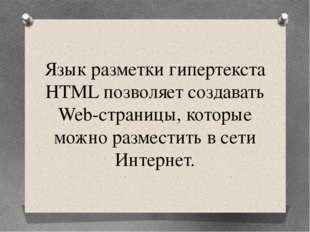Язык разметки гипертекста HTML позволяет создавать Web-страницы, которые можн