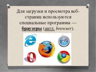 Для загрузки и просмотра веб-страниц используются специальные программы— бра