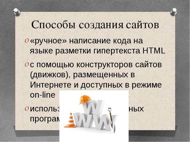 Способы создания сайтов «ручное» написание кода на языке разметки гипертекста...