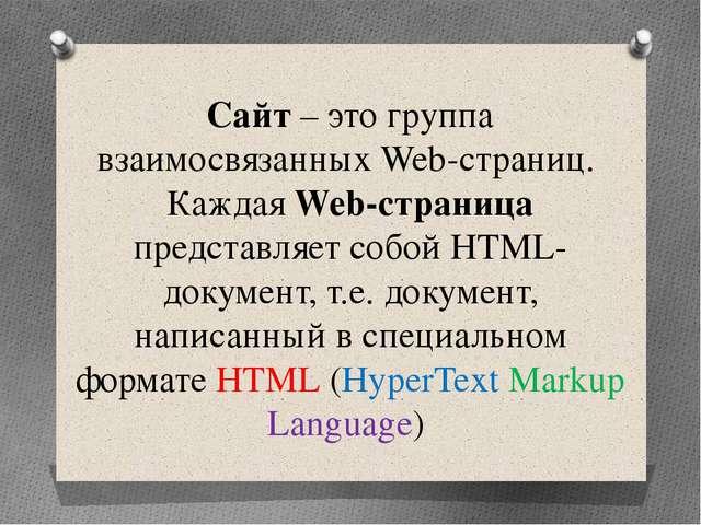 Сайт – это группа взаимосвязанных Web-страниц. Каждая Web-страница представля...